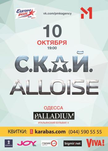 Концерт Alloise + С.К.А.Й. в Одессе