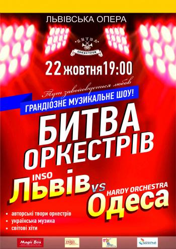 Концерт Битва Оркестров в Львове - 1