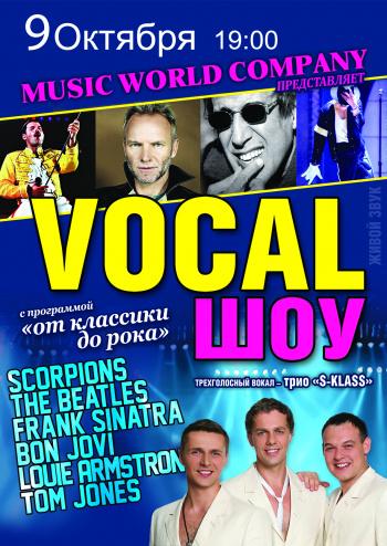 Концерт Vocal шоу в Харькове