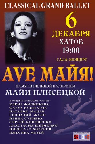 спектакль Аве, Майя! в Харькове
