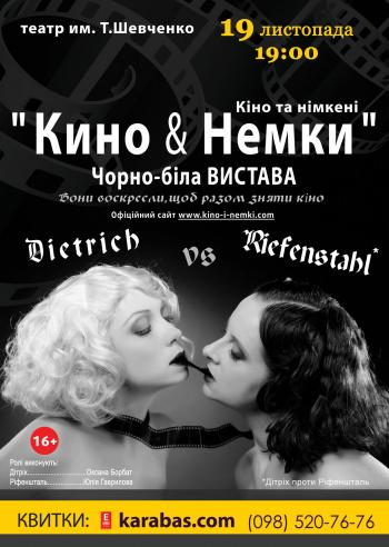 спектакль Кино и Немки в Кривом Роге - 1