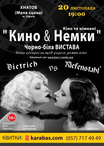 спектакль Кино и Немки в Харькове - 1