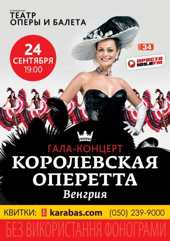 Концерт Венгерская Королевская Оперетта в Днепропетровске