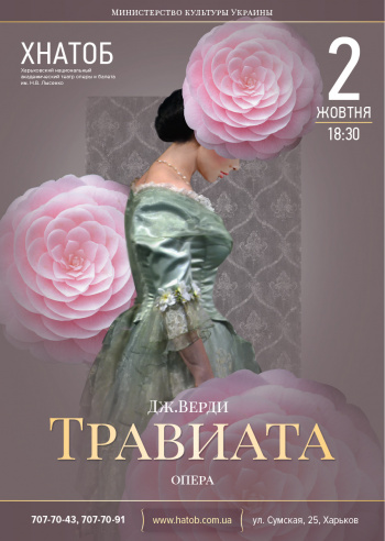 спектакль Опера Травиата в Харькове