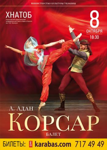 спектакль Корсар в Харькове