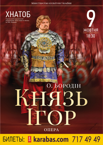 спектакль Князь Игорь в Харькове
