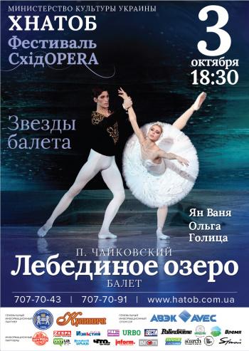 спектакль Лебединое озеро в Харькове