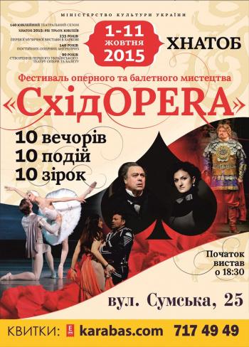 Концерт СхідOPERA в Харькове