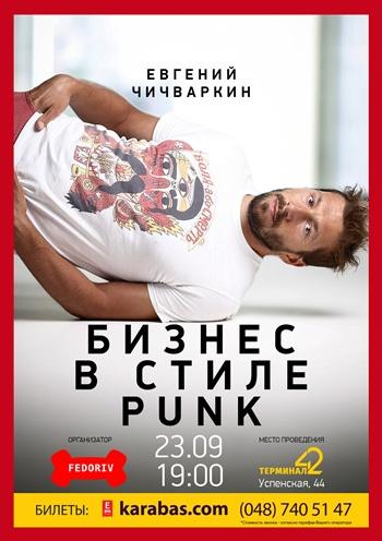 семинар Евгений Чичваркин: «Бизнес в стиле PUNK» в Одессе