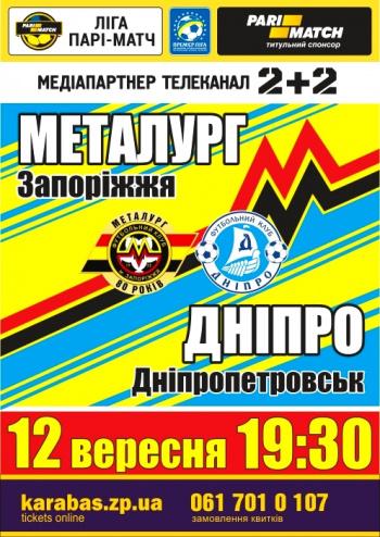 спортивное событие Металлург (Запорожье) - Днепр (Днепропетровск) в Запорожье