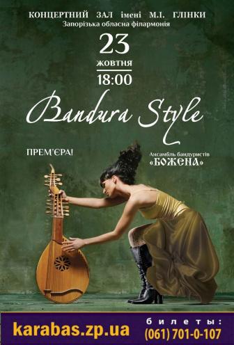 Концерт Bandura-style. Концерт ансамбля бандуристов в Запорожье