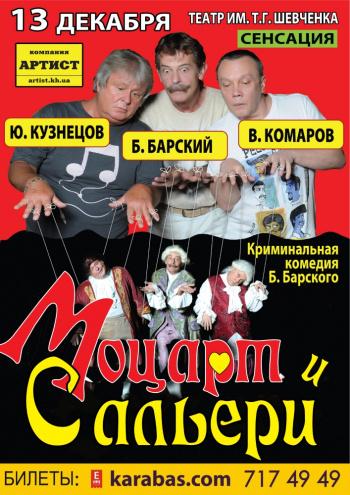 спектакль Комедия «Моцарт и Сальери» в Харькове