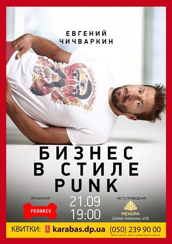 семинар Евгений Чичваркин: «Бизнес в стиле PUNK» в Днепре (в Днепропетровске)
