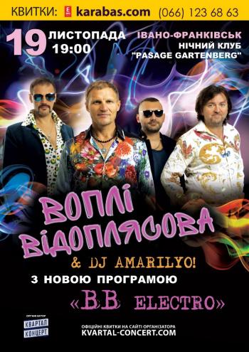Концерт ВВ электро в Ивано-Франковске