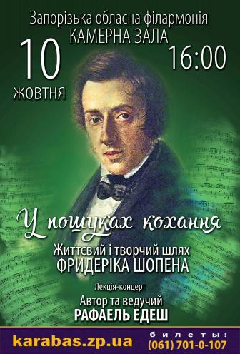 Концерт Р. Эдеш Лекция-концерт Ф. Шопен в Запорожье