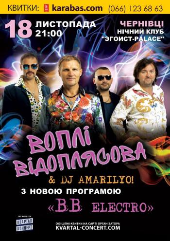 Концерт ВВ электро в Черновцах