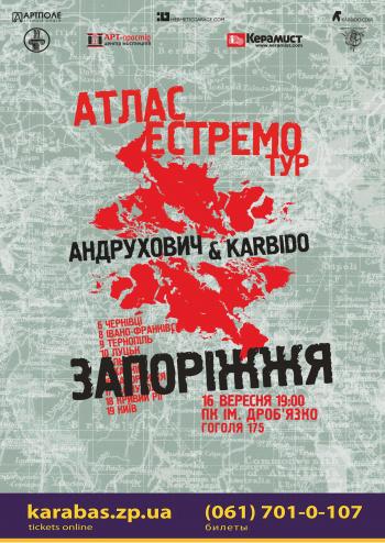 Концерт Atlas Estremo (Юрий Андрухович / Karbido) в Запорожье