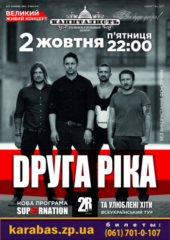 Концерт Друга Ріка в Запорожье - 1