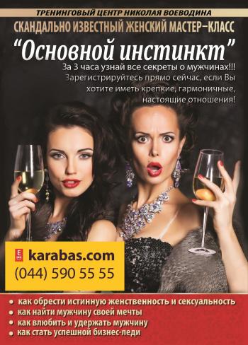 семинар Женский тренинг «Основной инстинкт» в Одессе