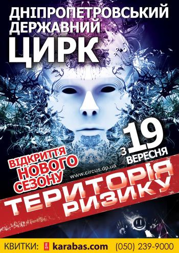 детское мероприятие Территория риска в Днепре (в Днепропетровске)