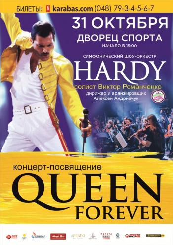 Концерт «Queen Forever» Hardy Orchestrа/Виктор Романченко в Одессе