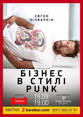 семинар Евгений Чичваркин: «Бизнес в стиле PUNK» в Львове
