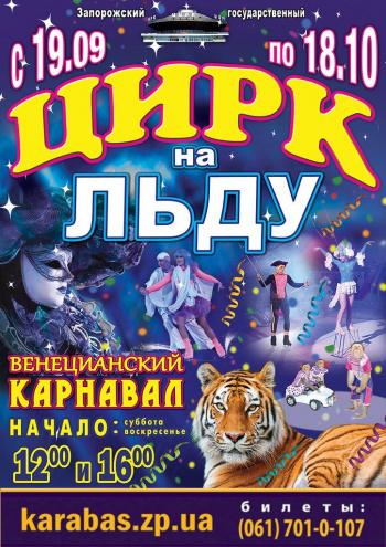 детское мероприятие Цирк на льду в Запорожье