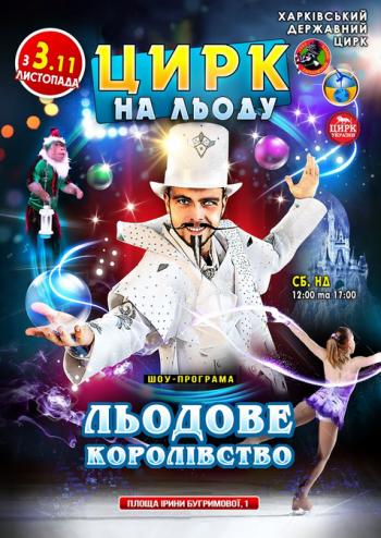 Цирк купить билет харьков купить билеты в кремлевский дворец на концерт 14 февраля