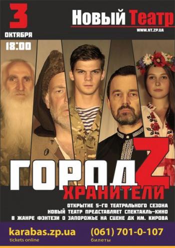 Концерт Город Z: Хранители в Запорожье