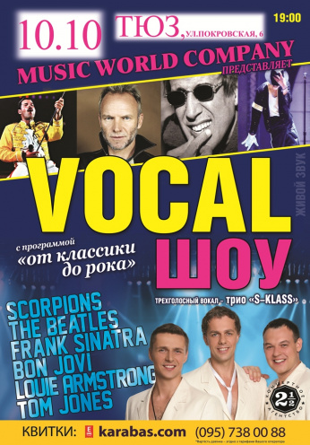 Концерт Vocal шоу в Сумах