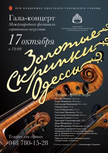 спектакль Золоті скрипки Одеси в Одессе