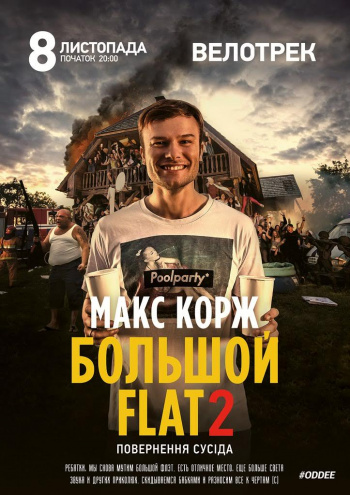 Концерт Макс Корж в Львове - 1