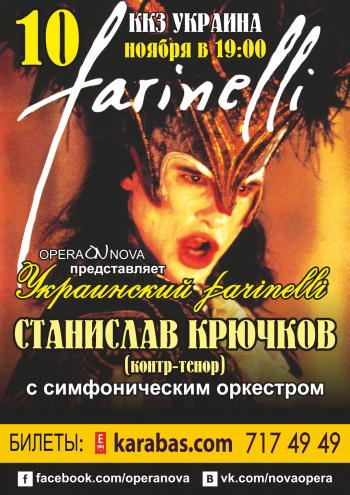 спектакль Украинский Фаринелли в Харькове