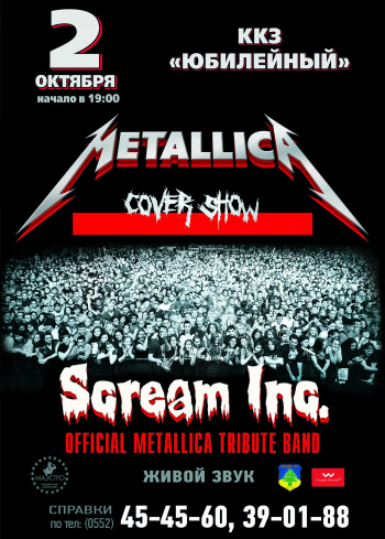 Концерт Scream Inc. Metallica Official Tribute в Херсоне - 1