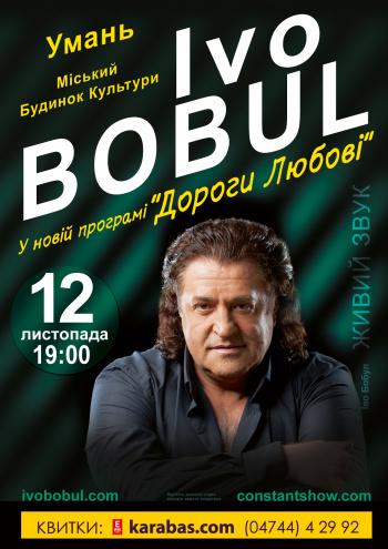 Концерт Народный артист Украины Иво Бобул в Умани - 1