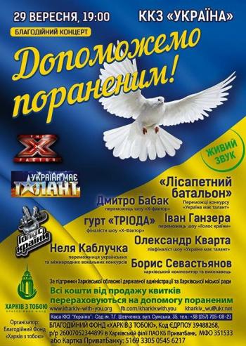 Концерт Поможем раненым в Харькове
