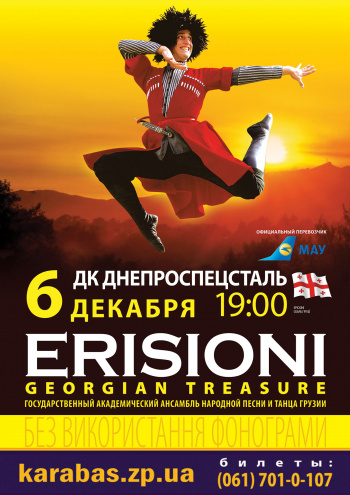Концерт ERISIONI / Эрисиони в Запорожье