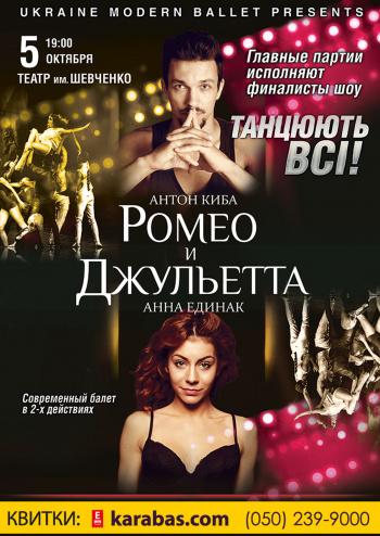 спектакль Ромео и Джульетта в Днепропетровске