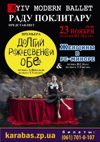 спектакль «Киев модерн-балет» Раду Поклитару в Запорожье
