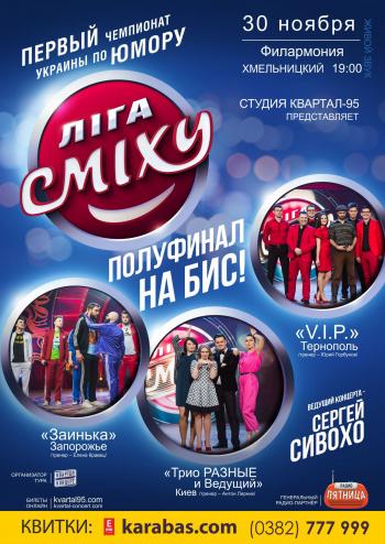 Концерт Второй чемпионат по Юмору «Лига Смеха» в Хмельницком