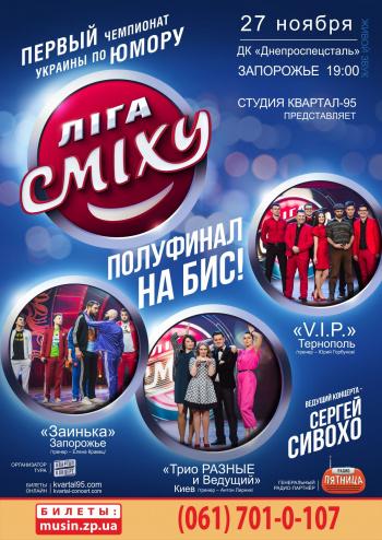 Концерт Второй чемпионат по Юмору «Лига Смеха» в Запорожье