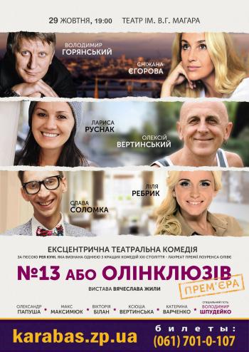 спектакль №13 или Олинклюзив в Запорожье - 1