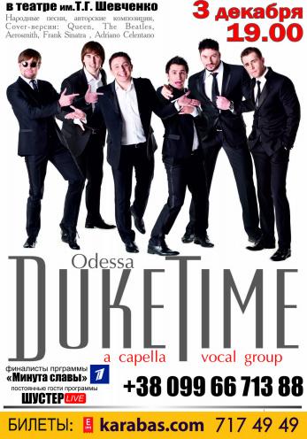 Концерт Duke Time в Харькове
