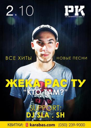 Концерт ЖЕКА РАС ТУ в Днепре (в Днепропетровске)