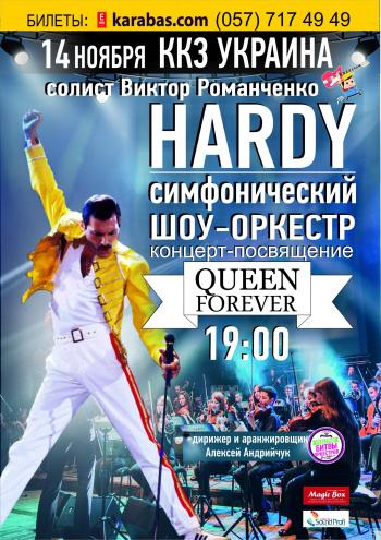 Концерт «Queen Forever» Hardy Orchestrа/Виктор Романченко в Харькове