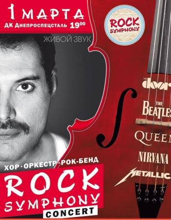 Концерт РОК-Симфония / Rock Symphony в Запорожье - 1