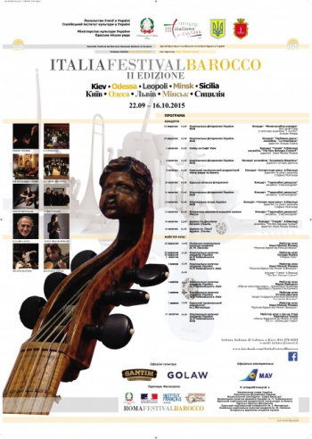 спектакль Фестиваль музики барокко в Одессе