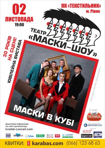 спектакль Театр «Маски-Шоу» в Ровно