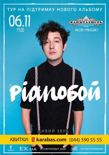 Концерт Pianoбой в Запорожье - 1