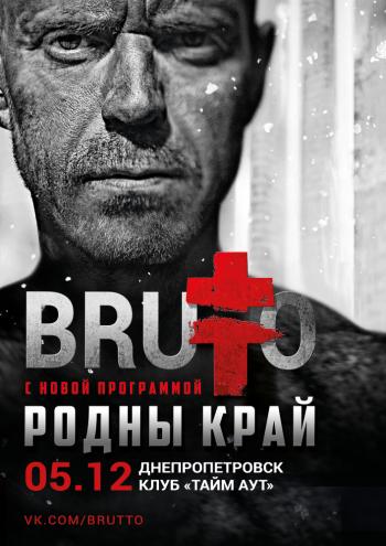 Концерт Brutto: Родны край! в Днепре (в Днепропетровске) - 1